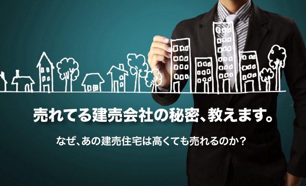新築分譲住宅マーケティング実践講座